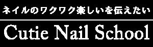 福岡ネイルスクール | キューティネイルスクール福岡校