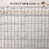 計算された授業のカリキュラム
