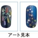 夏期ネイル検定アートテーマ☆『七夕』
